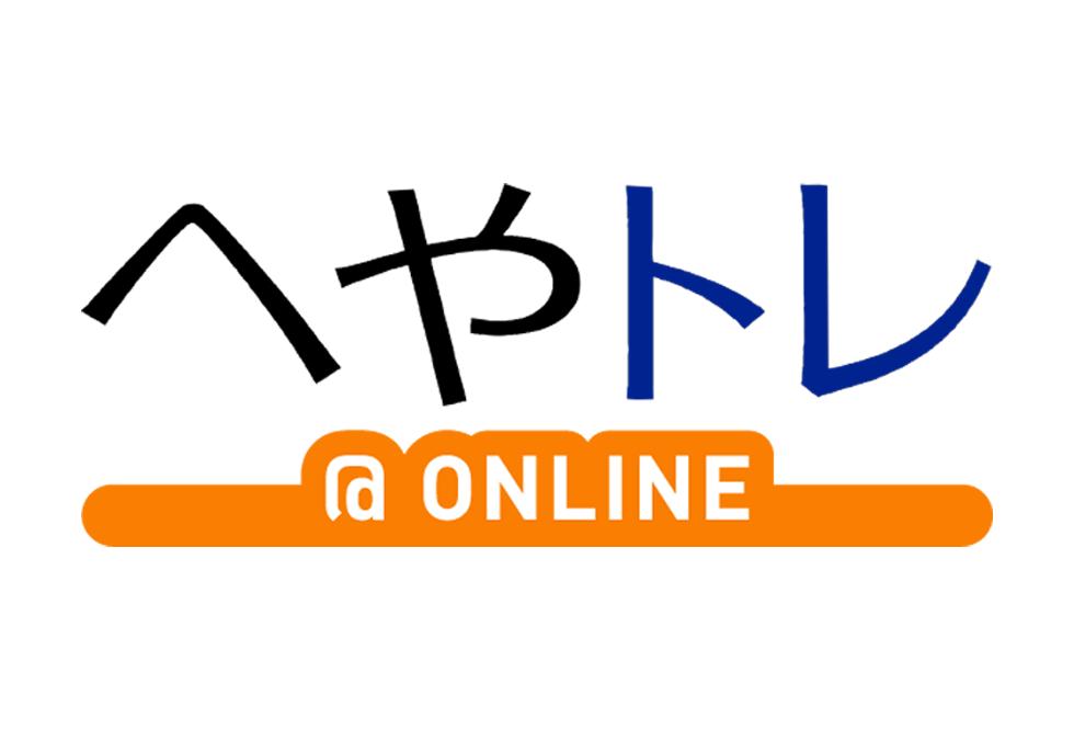 へやトレ@ONLINE